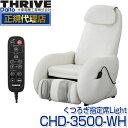 スライヴ(THRIVE) CHD-3500-WH ホワイト くつろぎ指定席 Light(ライト) [マッサージチェア] 大東電機工業 スライブ マ…