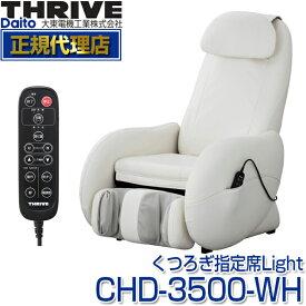 スライヴ(THRIVE) CHD-3500-WH ホワイト くつろぎ指定席 Light(ライト) [マッサージチェア] 大東電機工業 スライブ マッサージ機 リクライニング 椅子 背筋 脚 腰 腰 肩 骨盤 多機能 マッサージ器 CHD3500WH