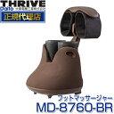 スライヴ(THRIVE) MD-8760-BR ブラウン しぼりもみシリーズ [フットマッサージャー] 大東電機工業 スライブ マッサー…