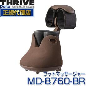 スライヴ(THRIVE) MD-8760-BR ブラウン しぼりもみシリーズ [フットマッサージャー] 大東電機工業 スライブ マッサージ機 エアマッサージャー むくみ だるさ 足先 足全体 脚 足首 足裏 土踏まず ふくらはぎ 太もも マッサージ器 MD8760BR