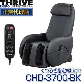 スライヴ(THRIVE) CHD-3700BK ブラック くつろぎ指定席 Light(ライト) [マッサージチェア] 大東電機工業 スライブ マッサージ機 リクライニング 椅子 背筋 脚 腰 腰 肩 骨盤 多機能 マッサージ器 CHD3700BK