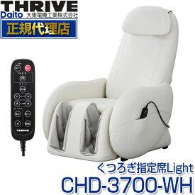 スライヴ(THRIVE) CHD-3700-WH ホワイト くつろぎ指定席 Light(ライト) [マッサージチェア] 大東電機工業 スライブ マッサージ機 リクライニング 椅子 背筋 脚 腰 腰 肩 骨盤 多機能 マッサージ器 CHD3700WH