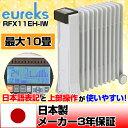 【送料無料】eureks(ユーレックス) RFX11EH-IW アイボリーホワイト RFXシリーズ [オイルヒーター 11枚フィン (木造4畳/コンクリ10畳)...