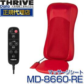 スライヴ(THRIVE) MD-8660-RE レッド [シートマッサージャー] 大東電機工業 スライブ マッサージ機 シートマッサージャー もみ たたき 背すじ 座椅子タイプ マッサージ器 首 肩 MD8660RE 健康器具 敬老の日