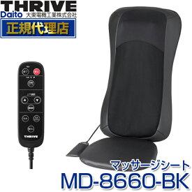 スライヴ(THRIVE) MD-8660-BK ブラック [シートマッサージャー] 大東電機工業 スライブ マッサージ機 シートマッサージャー もみ たたき 背すじ 座椅子タイプ マッサージ器 首 肩 MD8660BK 健康器具 敬老の日