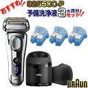 【送料無料】BRAUN(ブラウン) 9295cc-P シリーズ9 洗浄液3個セット [シェーバー(4枚刃・充電式)]