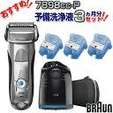 【送料無料】BRAUN(ブラウン) 7898cc-P シリーズ7 洗浄液3個セット [シェーバー(3枚刃・充電式)]