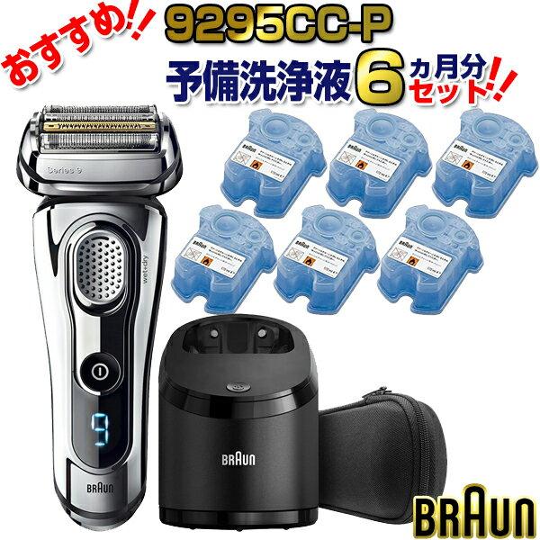 【送料無料】BRAUN(ブラウン) 9295cc-P シリーズ9 洗浄液6個セット [シェーバー(4枚刃・充電式)]