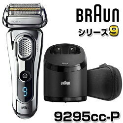 BRAUN(ブラウン)9295cc-Pシリーズ9[シェーバー(4枚刃・充電式)]