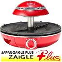 【送料無料】(レビューを書いてプレゼント!実施商品)ザイグル(ZAIGLE) JAPAN-ZAIGLE PLUS レッド ザイグルプラス [赤…
