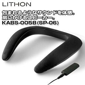送料無料 ライソン ウェアラブルスピーカー ネックスピーカー LITHON KABS-005B(SP-06) ブルートゥース Bluetooth ワイヤレス USB充電式 肩掛け ハンズフリー通話可能 Bluetooth送信機付属 テレビ接続可能 KABS005B 就寝 臨場感