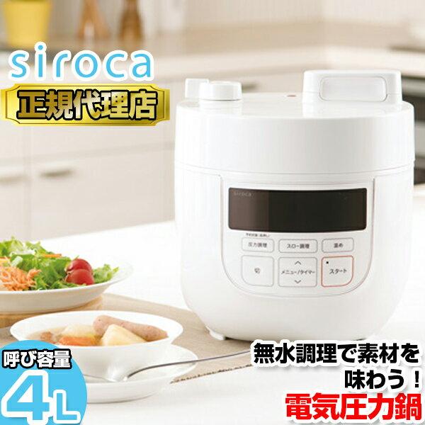 【送料無料】シロカ(siroca) SP-4D151(WH) ホワイト [電気圧力鍋 (1台6役/スロー調理機能付き)] 呼び容量4L(リットル) 圧力 無水 蒸し 炊飯 スロー調理(スロークッカー) 温め直し 素材を味わう ほったらかし 簡単時短調理 レシピ付き SP4D151WH