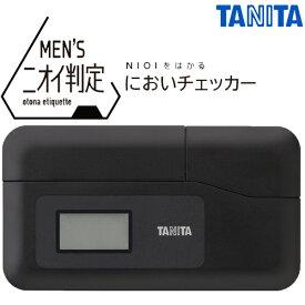 においチェッカー タニタ ES-100A-BK TANITA エチケット ケア 簡単測定 臭い 体臭 加齢臭 ES100A