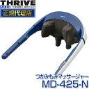 スライヴ(THRIVE) MD-425-N ネイビー スライブ マッサージ機 マッサージャー むくみ だるさ 背中 腰 首 肩こり 首マッ…