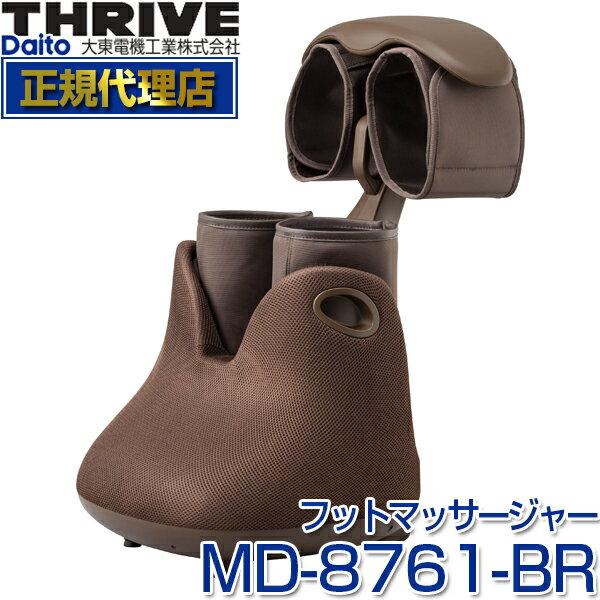 【送料無料】スライヴ MD-8761-BR ブラウン 通販専用モデル [フットマッサージャー]