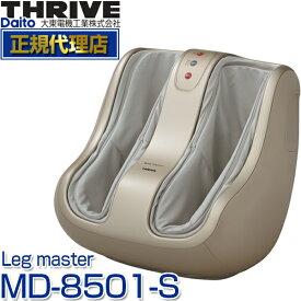 スライヴ(THRIVE) MD-8501-S レッグマスター(Leg master) [フットマッサージャー] 大東電機工業 スライブ マッサージ機 マッサージャー ふくらはぎ すね 足裏 足先 かかと もみボード MD8501S 父の日2019健康器具