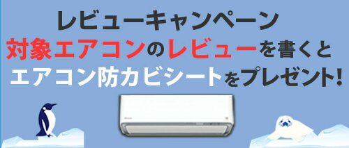 【送料無料】【標準設置工事セット】シャープ(SHARP)AY-H22NWホワイト系H-Nシリーズ[エアコン(主に6畳用)](レビューを書いてプレゼント!実施商品〜6/25まで)