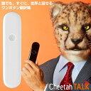 翻訳機 AI翻訳機 超軽量 ワンボタン 6言語対応 チータートーク CheetahTALK B02J WHT ホワイト