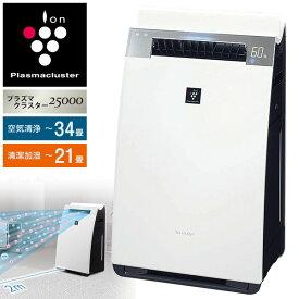 空気清浄機 シャープ SHARP 加湿器 プラズマクラスター25000 KI-JX75-W KI-HX75の後継 ホワイト系 (空気清浄34畳 加湿21畳) 脱臭 省エネ 節電 PM2.5 除電 コンパクト ほこり 花粉 タバコ KIJX75
