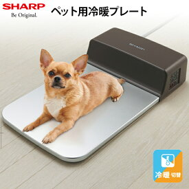 SHARP PL-PT40D-T [ペット用冷暖房プレート 犬猫 小動物 冷房 暖房 夏 冬]