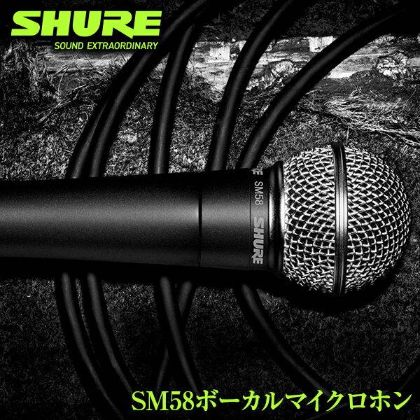 【送料無料】SHURE SM58SE ボーカルマイク スイッチ付きダイナミック型マイクロホン