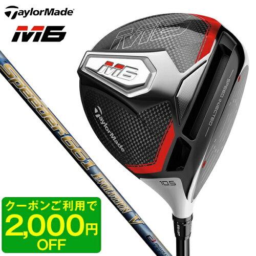 テーラーメイドM6ドライバー2019年モデルSpeederEVOLUTIONV(661)10.5S日本正規品