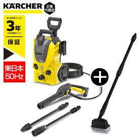【送料無料】KARCHER(ケルヒャー) K3サイレント + デッキクリーナー PS20 セット [高圧洗浄機 (東日本・50Hz専用)]