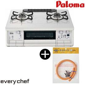 パロマ PA-370WHA-R LP ナチュラルホワイト everychef(エブリシェフ) + 対応ガスホース(0.5m) [ガスコンロ (プロパンガス用 右強火力 2口)] プロパン 魚焼き 両面 グリル 煮込み機能 オートメニュー機能 paloma 調理