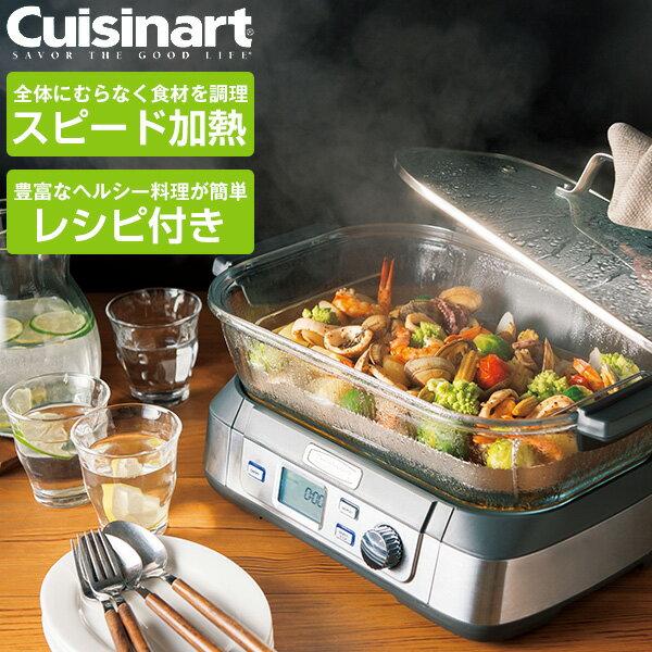【送料無料】クイジナート ヘルシークッカー ダイエット 蒸し料理 おしゃれ レシピ付き STM-1000J