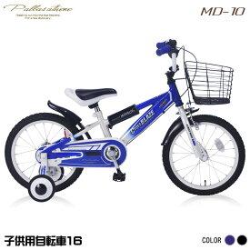 マイパラス MD-10-BL ブルー [子供用自転車(16インチ) 補助輪付き] 子供車 キッズ 青 メーカー直送