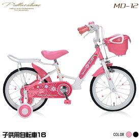 マイパラス MD-12 ピンク [子供用自転車 16インチ 補助輪付き]自転車 子供用 プレゼント クリスマス 誕生日 3歳 4歳 5歳 6歳 かご バスケット ベル 幼稚園 保育園 入園 子ども用 メーカー直送