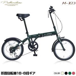 マイパラス M-103-GR ダークグリーン [折りたたみ自転車(16インチ・6段変速)] 小型 コンパクト 折り畳み 前後泥除けフェンダー 通勤 通学 街乗り アウトドア メーカー直送