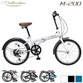 マイパラス M-200-W ホワイト [折り畳み自転車(20インチ・6段変速)] メーカー直送