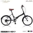 マイパラス M-205-BK マットブラック [折りたたみ自転車(20インチ・6段変速)] 学生 通勤 通学 春 入学 アウトドア サ…