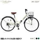 マイパラス M-507-IV アイボリー [ 折りたたみシティ自転車(26インチ・シマノ6段変速) ] 折り畳み 耐パンク性能 かご …