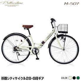 マイパラス M-507-IV アイボリー [折りたたみシティ自転車(26インチ・シマノ6段変速)] 折り畳み 耐パンク性能 かご カギ ライト ギア セット 通勤 通学 学生 白 m507 アウトドア メーカー直送