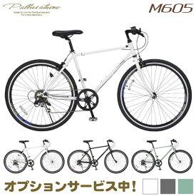 マイパラス M-605-W ホワイト [クロスバイク(26インチ・6段変速)]【前後セーフティライトプレゼント中!】 メーカー直送