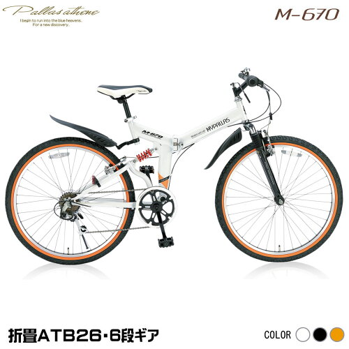 マイパラスM-670-Wホワイト[折りたたみATB(26インチ)6段変速]