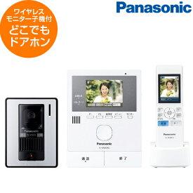 PANASONIC VL-SWD302KL どこでもドアホン [ワイヤレスモニター付テレビドアホン] インターホン パナソニック