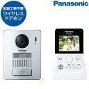 PANASONIC VL-SGD10L [ワイヤレステレビドアホン (ワイヤレス玄関子機+ワイヤレスモニター親機)] インターホン パナ…