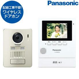 PANASONIC VL-SGZ30 [ワイヤレステレビドアホン] インターホン 工事不要 パナソニック