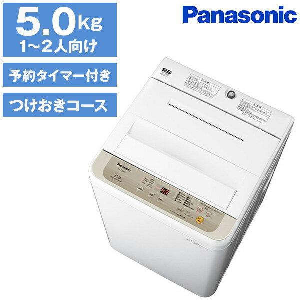 【送料無料】パナソニック PANASONIC NA-F50B12 シャンパン 全自動洗濯機 洗濯5.0kg 乾燥機能無 上開き 一人暮らし 新生活 新品 小型 設置