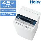 洗濯機 一人暮らし ハイアール(Haier) JW-C45D-W ホワイト [簡易乾燥機能付洗濯機(4.5kg)] しわケア脱水 風乾燥 節水が業界トップクラス