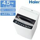洗濯機 一人暮らし ハイアール(Haier) JW-C45D-K ブラック [簡易乾燥機能付洗濯機(4.5kg)] しわケア脱水 風乾燥 節水…