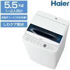 洗濯機 一人暮らし ハイアール(Haier) JW-C55D-W ホワイト [簡易乾燥機能付洗濯機(5.5kg)] しわケア脱水 風乾燥