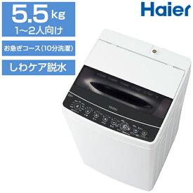 洗濯機 一人暮らし ハイアール(Haier) JW-C55D-K ブラック [簡易乾燥機能付洗濯機(5.5kg)] しわケア脱水 風乾燥