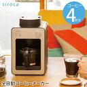 【500円クーポン】siroca シロカ 全自動コーヒーメーカー コーヒーマシン ドリップ方式 4杯 SC-A351(K/S) シルバー ガ…