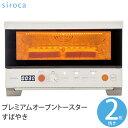 siroca シロカ オーブントースター 1400W ST-2D251(W) すばやき おまかせ 白 トースター 2枚焼き 自動調理 おしゃれ …