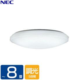 シーリング ライト LED 8畳 NEC HLDZ08208 リモコン付 調光 昼光色 照明 天井照明 洋室 洋風 リビング ダイニング 居間 丸型 サークルタイプ スリープタイマー 取り付け 簡単 照明器具 食卓 寝室 天井 電気 シンプル おしゃれ LIFELEDS
