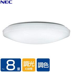シーリングライト LED 8畳 NEC HLDC08208 調光 調色 LIFELED'S ライフレッズ リモコン 照明 洋室 洋風 リビング ダイニング タイマー 照明 簡単 取付 照明器具 食卓 寝室 天井 電気 シンプル おしゃれ おすすめ